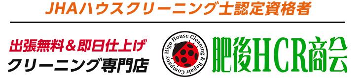 JHAハウスクリーニング士認定資格者 無料出張&即日仕上げクリーニング専門店【肥後HCR商会】