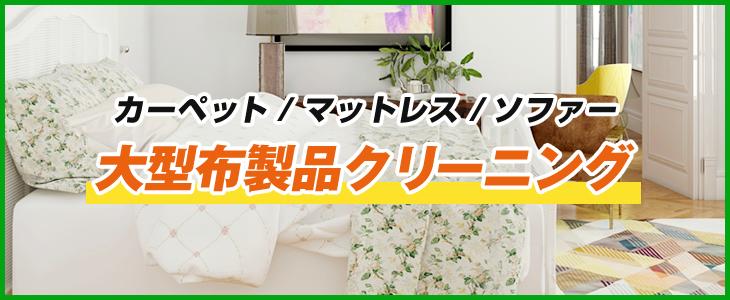 大型布製品(カーペット/マットレス/ソファー)クリーニング