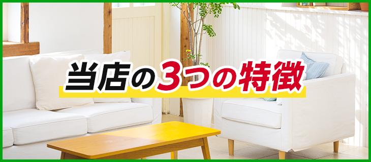熊本・佐賀・福岡エリア対応! 出張無料&即日仕上げのクリーニング専門店