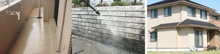 高圧洗浄(ベランダ/室外)清掃・クリーニング