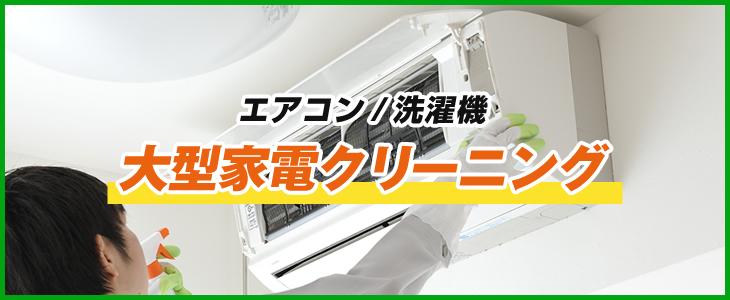 大型家電(エアコン/洗濯機)分解クリーニング