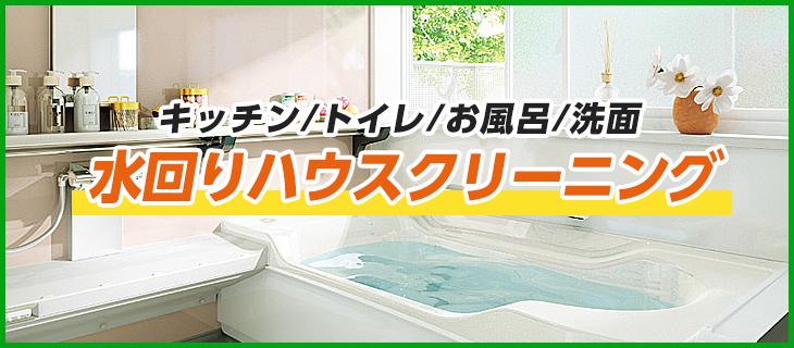 水回り(キッチン/トイレ/お風呂/洗面)クリーニング