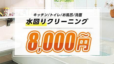 キッチン/トイレ/お風呂/洗面 水回りクリーニング 8,000円~