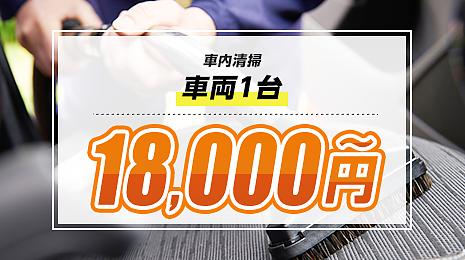 車内清掃 車両1台 18,000円~