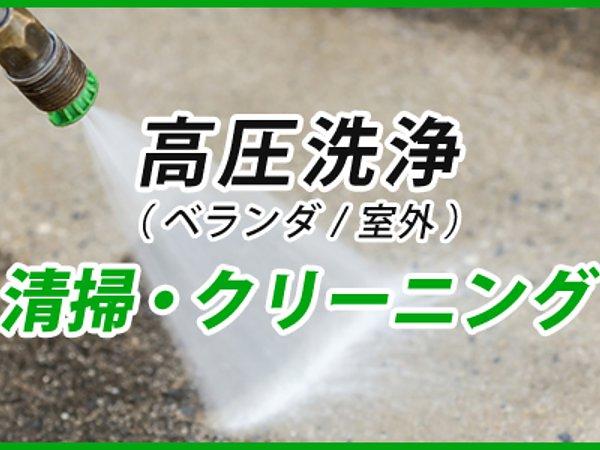 高圧洗浄清掃の画像