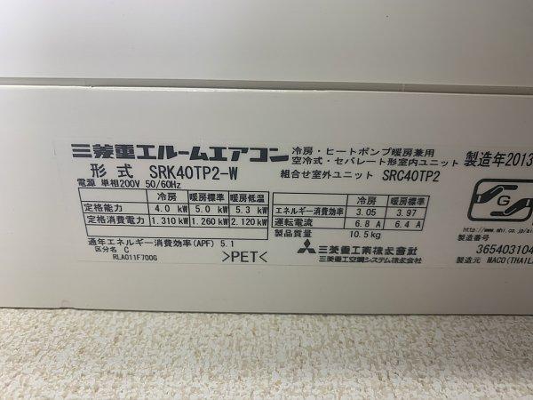 熊本県八代市でエアコンクリーニング(三菱SRK40TP2-W)の画像